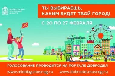 На портале «Добродел»  продолжается голосование за благоустройство общественных территорий в 2020 году