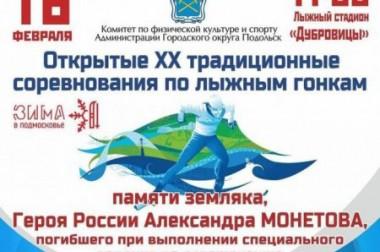 Лыжные гонки памяти Героя России Александра Монетова пройдут в Подольске 16 февраля