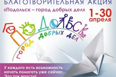 Городском округе Подольск стартует ежегодная благотворительная акция «Подольск — город добрых дел»