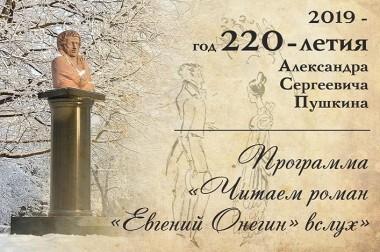 В эфире «Радио Подольска» продолжается проект «Читаем роман «Евгений Онегин» вслух»