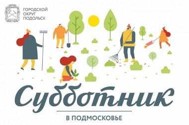 В Городском округе Подольск стартует месячник по благоустройству