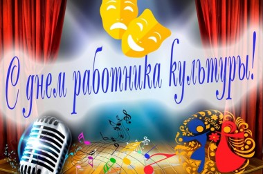 Сердечно поздравляю с профессиональным праздником работников культуры!