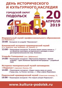 Музеи Большого Подольска приглашают на мероприятия в рамках празднования Дней исторического и культурного наследия Московской области