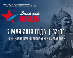 Жителей Подольска приглашают к участию во Всероссийской акции «Диктант Победы»