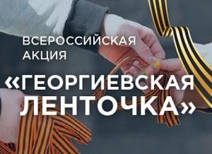 Акция «Георгиевская ленточка» стартовала в Городском округе Подольск