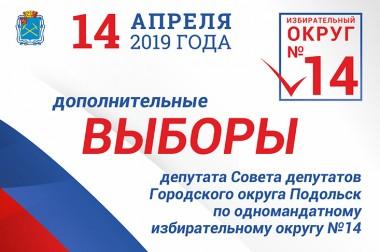 Подведены итоги дополнительных выборов, состоявшихся 14 апреля в одномандатном избирательном округе №14 Городского округа Подольск