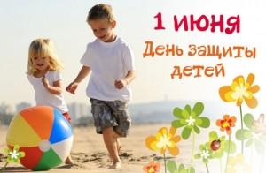 В Городском округе Подольск пройдут праздничные мероприятия, посвященные Дню защиты детей