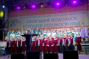 Фестиваль «Поющий Подольск, поющее Подмосковье» в Дубровицах