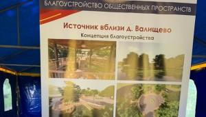В Подольске благоустроят территорию возле святого источника в деревне Валищево