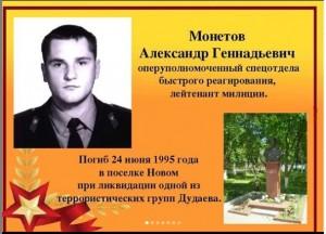 В Подольске почтили память Героя России Александра Монетова