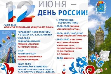 Городской округ Подольск готовится ко Дню России