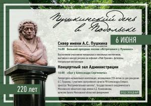 Пушкинский день в Подольске состоится 6 июня
