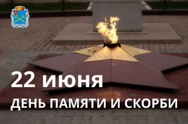 В Большом Подольске 21 и 22 июня пройдут мероприятия, посвященные Дню памяти и скорби