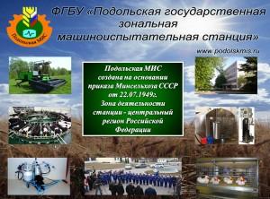Подольская МИС 22 июля отмечает 70-летие со дня образования