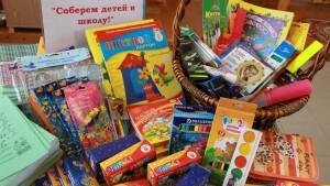 Благотворительная акция «Собери ребёнка в школу» стартует 1 августа в Городском округе Подольск