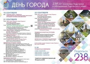 21 и 22 сентября в округе пройдут мероприятия, посвященные 238-й годовщине образования Подольска и Подольского уезда