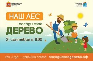 Экологическая акция «Наш лес. Посади свое дерево»
