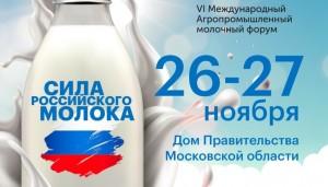 Международный агропромышленный молочный форум