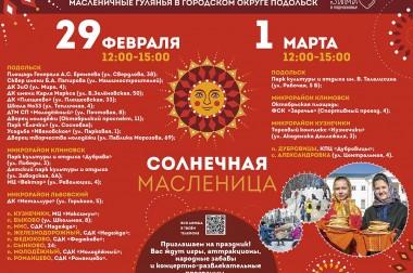 Масленичные народные гулянья пройдут в Большом Подольске 29 февраля и 1 марта на 29 площадках