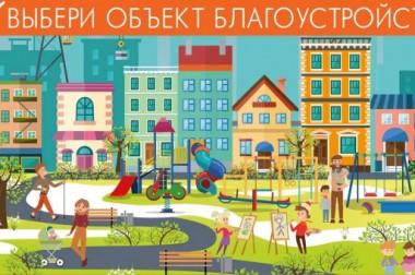 Жители Большого Подольска смогут выбрать, какие элементы будут на благоустраиваемых пространствах в 2021 году