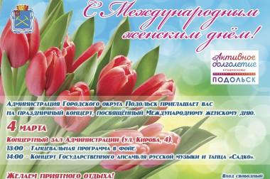 Жителей Большого Подольска 4 марта приглашают на праздничный концерт, посвященный Международному женскому дню