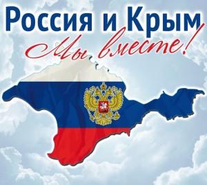 Очередная годовщина воссоединения Крыма с Россией отмечается 18 марта 2020 года