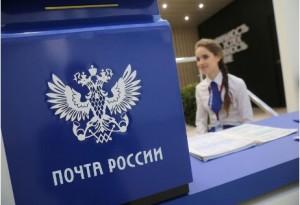 Отделения «Почты России» работают и продолжают оказывать услуги населению в полном объеме