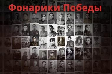 В Большом Подольске 9 Мая состоится акция «Фонарики Победы»