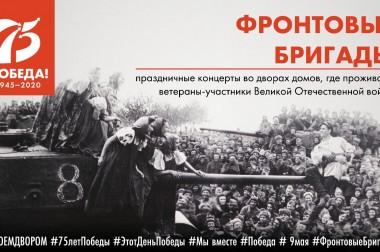 Артисты подольских «фронтовых» бригад подарят свои выступления участникам Великой Отечественной войны 9 Мая
