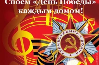 Жителей Городского округа Подольск приглашают совместно исполнить песню «День Победы» 9 Мая