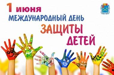 В Международный день защиты детей учреждения дополнительного образования, культуры и спорта подарят маленьким жителям Большого Подольска увлекательные мероприятия онлайн