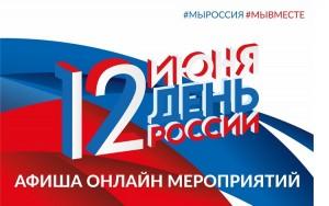 Жителей Большого Подольска приглашают отпраздновать День России в формате онлайн