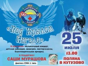Благотворительная акция «Под крылом ангела» в поддержку маленького Саши Мурашова пройдет в Большом Подольске 25 июля