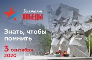 «Диктант Победы» 3 сентября смогут написать жители Большого Подольска