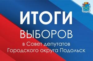 Подведены итоги выборов в Совет депутатов Городского округа Подольск