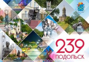 Мероприятия, посвященные 239-й годовщине со дня основания Подольска и образования Подольского уезда, пройдут 3 и 4 октября