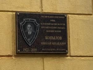 Мемориальную доску в память о полковнике милиции Николае Михайловиче Копылове открыли в Подольске