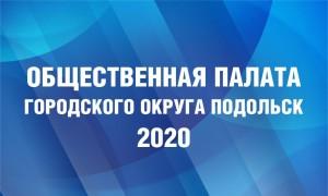 Сформирован новый состав Общественной палаты Большого Подольска