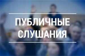 Публичные слушания по проекту бюджета Г. о. Подольск на 2021 год