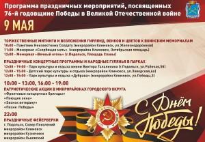 Праздничные мероприятия, посвященные 76-й годовщине Победы в Великой Отечественной войне