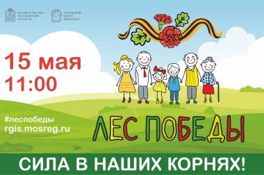 Эколого-патриотическая акция «Лес Победы – Сад памяти» пройдет в Большом Подольске 15 мая
