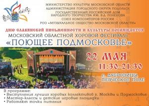 Областной хоровой фестиваль «Поющее Подмосковье» пройдет в Большом Подольске 22 мая