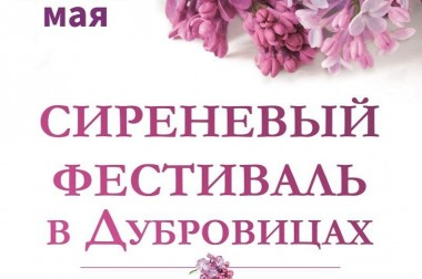 22 и 23 мая в Культурно-просветительском центре «Дубровицы» пройдет Сиреневый фестиваль