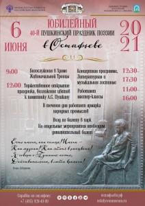 Пушкинский праздник поэзии в музее-усадьбе «Остафьево» − «Русский Парнас»