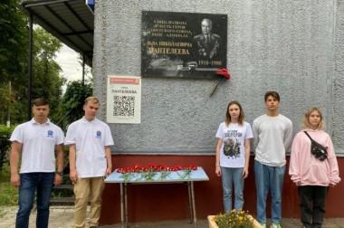 Подольские молодогвардейцы возложили цветы к мемориальной доске вице-адмирала Л.Н. Пантелеева