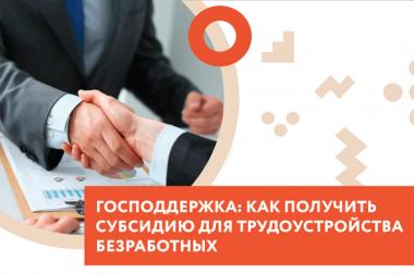 Утверждены правила поддержки бизнеса за трудоустройство безработных