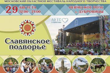 «Славянское подворье» пройдет на Певческом поле Дубровиц 29 августа