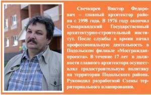 Виктор Федорович Свечкарев, заслуженный архитектор Московской области
