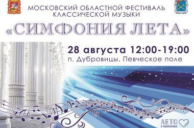 Московский областной фестиваль «Симфония лета» пройдет на Певческом поле Дубровиц 28 августа