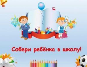Благотворительная акция «Собери ребёнка в школу»